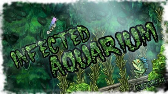 перезапуск большого больного аквариума