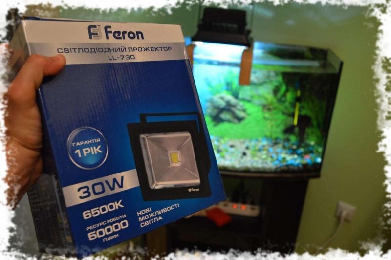 прожектор для аквариума