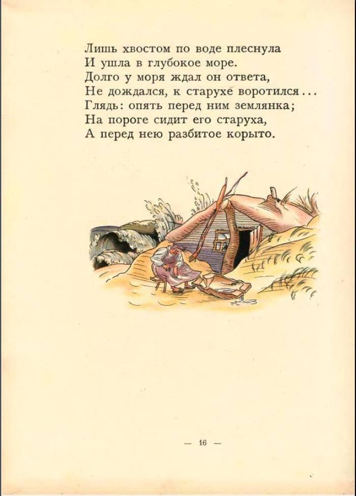 Картинка для аквариума